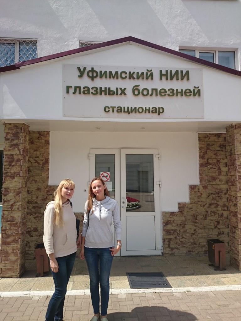 НИИ Глазных Болезней г. Уфы.
