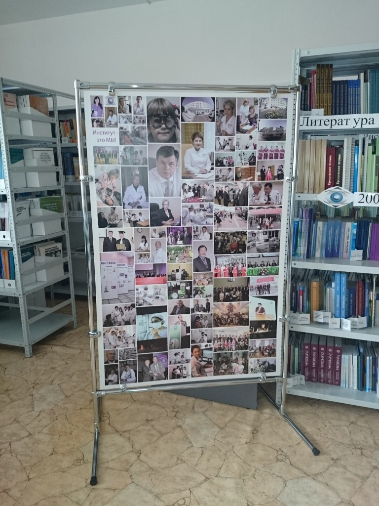 Библиотека НИИ Глазных Болезней г. Уфы.