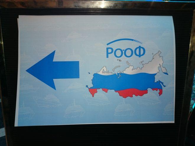 Российский общенациональный офтальмологический форум