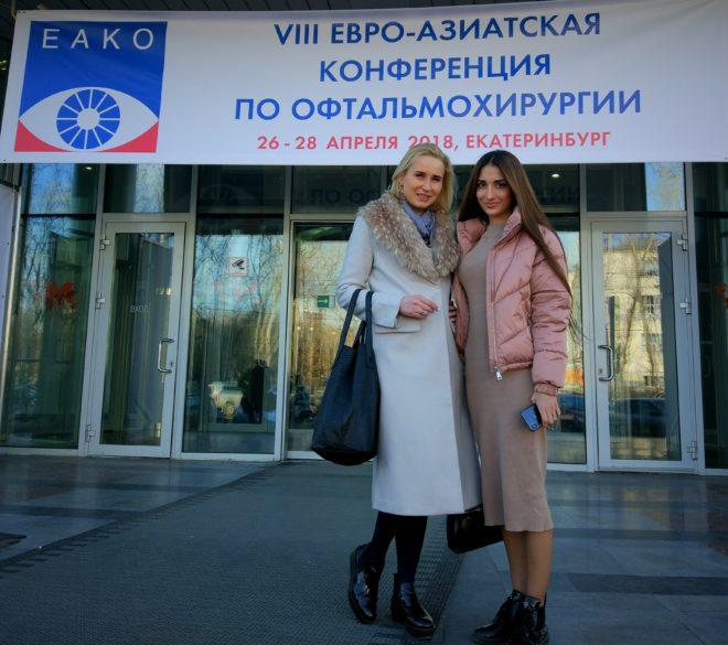 ЕАКО 2018, Екатеринбург